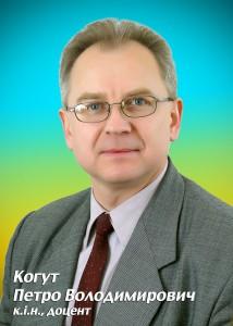 Когут Петро Володимирович – к.і.н., доцент