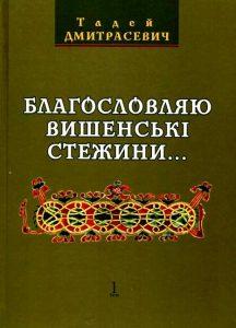 blahoslovlyayu-vyshenski-stezhyny