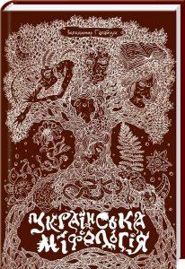 ukrajinska-mifolohiya