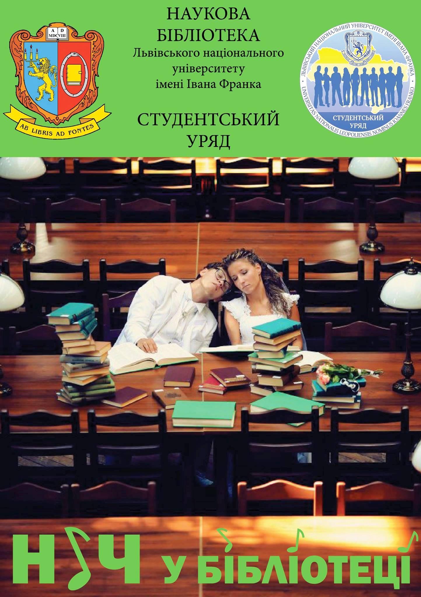 nich-u-bibliotetsi